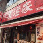 茅場町駅6番出口そばの中華料理店、味園酒家(味园酒家,アジエンシュカ)