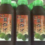 台湾の梅ジュース、酸梅汁(PLUM JUICE)
