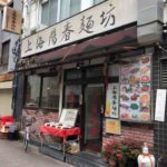 東上野の中華料理店、上海陽春麺坊(シャンハイヨウシュンメンボウ)