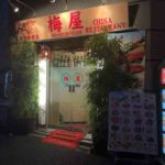 水道橋の中華料理店、梅屋(ウメヤ)