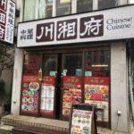 浅草橋駅東口の中華料理店、川湘府(センショウフ)