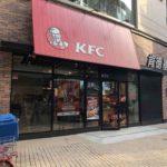中国語でケンタッキーフライドチキン(KFC)は、肯德基(kěn dé jī)