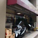 芝大門の湖南料理専門店、味芳斎(ミホウサイ)支店