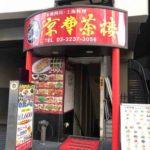 麹町駅そばの中華料理店、京華茶楼(キョウカチャロウ)麹町店