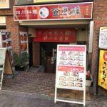 麹町駅そばの四川料理店、食為鮮(食为鲜,ショクイセン)六番町店