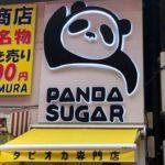 上野アメ横のタピオカティー専門店、PANDA SUGAR(熊猫堂)上野店