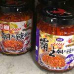 台湾の定番激辛調味料、老騾子の朝天辣椒