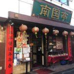 新宿5丁目の中華料理店、南国亭(ナンゴクテイ)新宿店