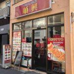 末広町駅そばの中華料理店、順興(顺兴,ジュンコウ)