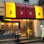 水道橋駅西口そばの中華料理店、上海飯店(シャンハイハンテン)