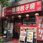 順順餃子房(顺顺饺子房,ジュンジュンギョウザボウ)秋葉原本店