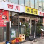 両国駅そばの四川料理専門店、楽蜀坊(乐蜀坊,ラクショクボウ)