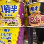 中国の大手カップ麺メーカー、今麦郎(ジンマイロウ)