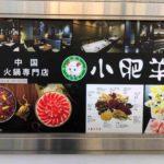 京成上野駅そばの火鍋専門店、小肥羊(シャオフェイヤン)上野公園店
