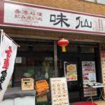 台東3丁目の中華料理店、味仙(アジセン)御徒町店