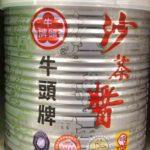 台湾の人気調味料、沙茶醤(サーチャージャン)