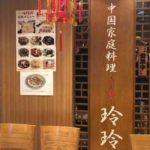 品川フロントビル2Fの中華料理店、一味玲玲(イチミリンリン)品川店