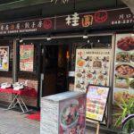 川口駅東口から徒歩5分の中華料理店、桂園(桂园,ケイエン)川口店