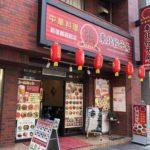 新宿御苑駅そばの中華料理店、張記東北餃子房(チョウキトウホクギョウザボウ)