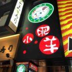新宿駅西口の火鍋専門店、小肥羊(シャオフェイヤン)新宿西口店