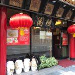 新宿2丁目の老舗中華料理店、隨園別館(ズイエンベッカン)新宿本店