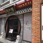 赤坂1丁目の中華料理店、頤和園(イワエン)溜池山王店