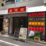 神田駅北口そばの中華料理店、嘉徳園(嘉德园,カトクエン)