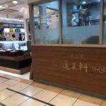 西川口駅構内の中華惣菜店、蓬莱軒(ホウライケン)