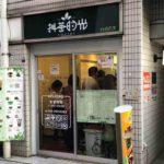 西川口駅西口徒歩1分のタピオカティー専門店、抖茶時光(トウチャジコウ)