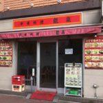 豊洲駅4番出口前の中華料理店、龍泉(龙泉,リュウセン)