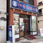 両国駅そばの中華料理店、香港楼(ホンコンロウ)
