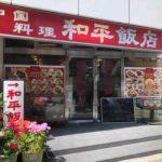 新宿歌舞伎町2丁目の中華料理店、和平飯店(ワヘイハンテン)