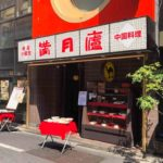 新宿3丁目の中華料理店、満月廬(マンゲツロ,满月卢)