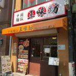浜町1丁目の中華料理店、王味坊(オウミボウ)