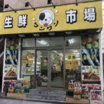 西川口駅西口の中華食材取扱い店、生鮮市場ワンワン