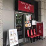 豊洲駅そばの中国東北家郷料理店、永利(エイリ)豊洲駅前店