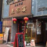 赤坂1丁目の中華料理店、農家宴(农家宴,ノウカエン)