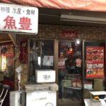 赤羽一番街の中国物産店、魚豊(鱼丰,ウヨトヨ)
