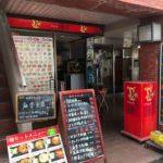 両国駅から徒歩3分の中華料理店、上海の家(シャンハイノイエ)