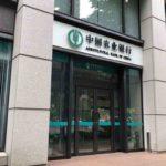 東京駅丸の内にある中国農業銀行(中国农业银行)東京支店