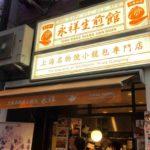 池袋駅北口の小籠包専門店、永祥生煎館(エイショウ)池袋店