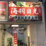 池袋駅西口の中国物産店、海羽日光(カイバニッコウ)池袋店