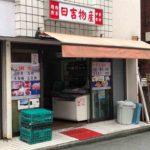 西川口駅西口の中華食材店、日吉物産(ヒヨシブッサン)