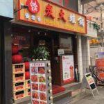 西川口駅西口の蛙鍋専門店、安老爺炭火蛙鍋