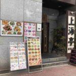 赤坂1丁目の中華料理店、上海亭(シャンハイテイ)