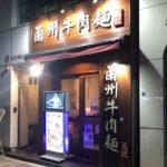上野1丁目の蘭州拉麺専門店、蘭州牛肉麺 馬記(马记,マキ)