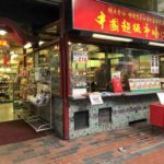 横浜中華街西門通り沿いの中国物産店、中国超級市場(中国超级市场)