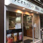 水道橋駅西口のタピオカドリンク専門店、閑茶坊 (闲茶坊,KANCHABOU)
