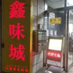 赤羽駅南口の東北料理専門店、鑫味城(シンミジョウ)
