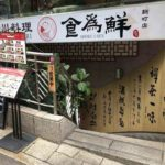 麹町4丁目の四川料理店、食為鮮(食为鲜,ショクイセン)麹町店